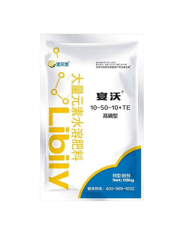 大量元素水溶肥10-50-10+TE高磷型