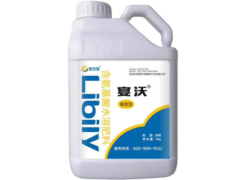 高氮肥-宴沃