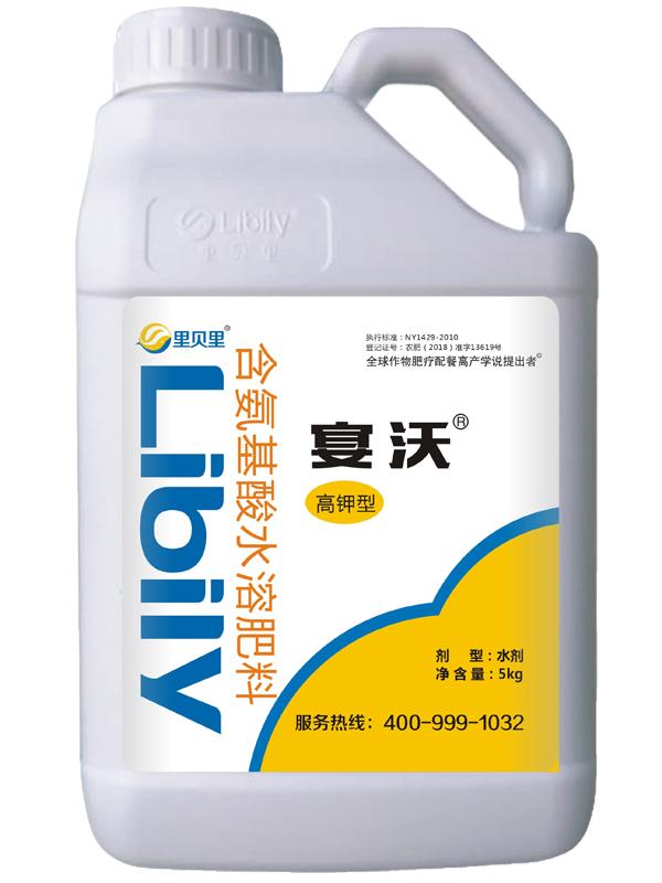 宴沃高钾型液体水溶肥