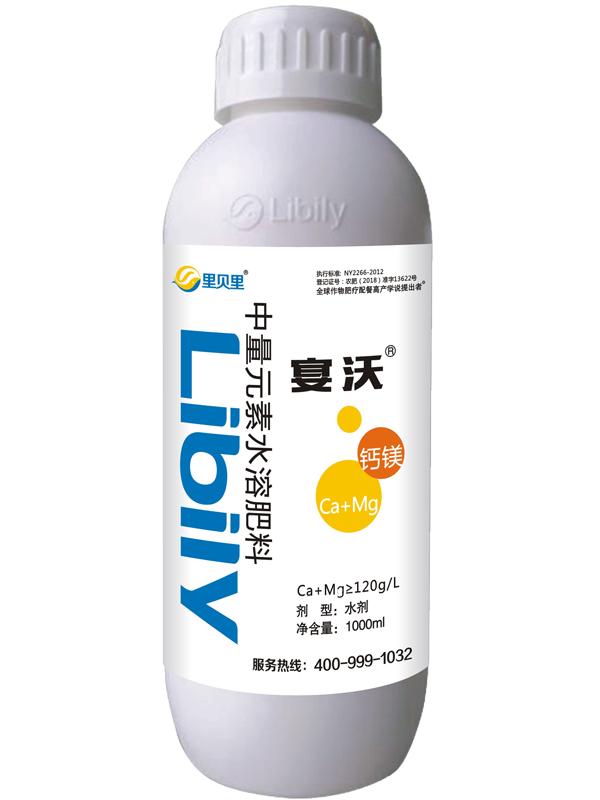 中量元素水溶肥-宴沃钙镁