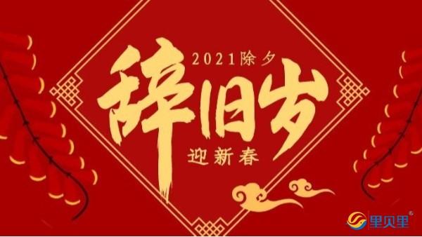 """起航2021,奋楫者先,""""牛""""转乾坤,里贝里祝你新年快乐!"""