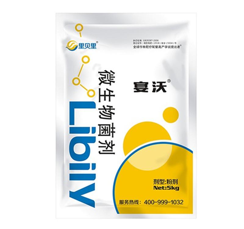 微生物菌剂_副本