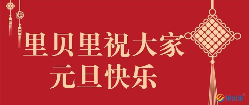 元旦新年喜庆促销活动公众号首图