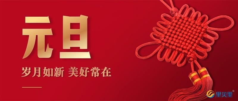 元旦新年祝福喜庆公众号首图