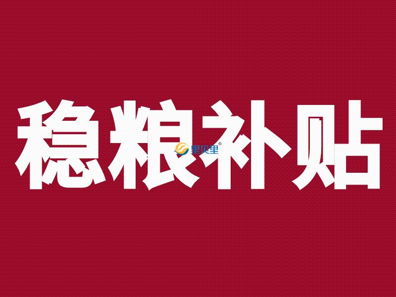 农资-文中