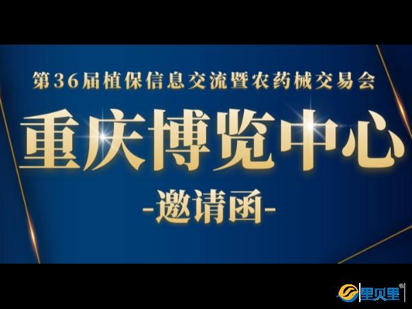 全国植保会,里贝里与您相约重庆国际博览中心S3馆T73展位