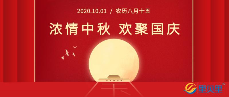 默认标题_公众号封面首图_2020-09-30-0 (1)