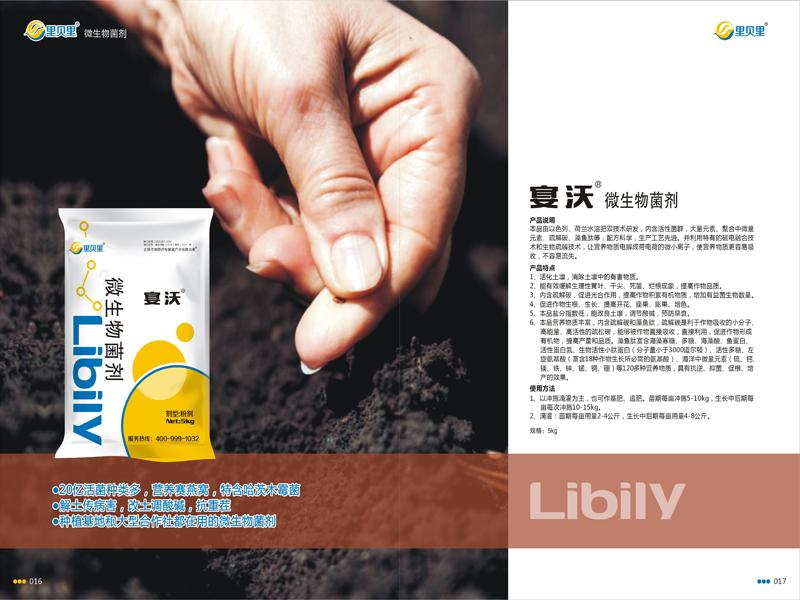微生物菌剂的使用方法