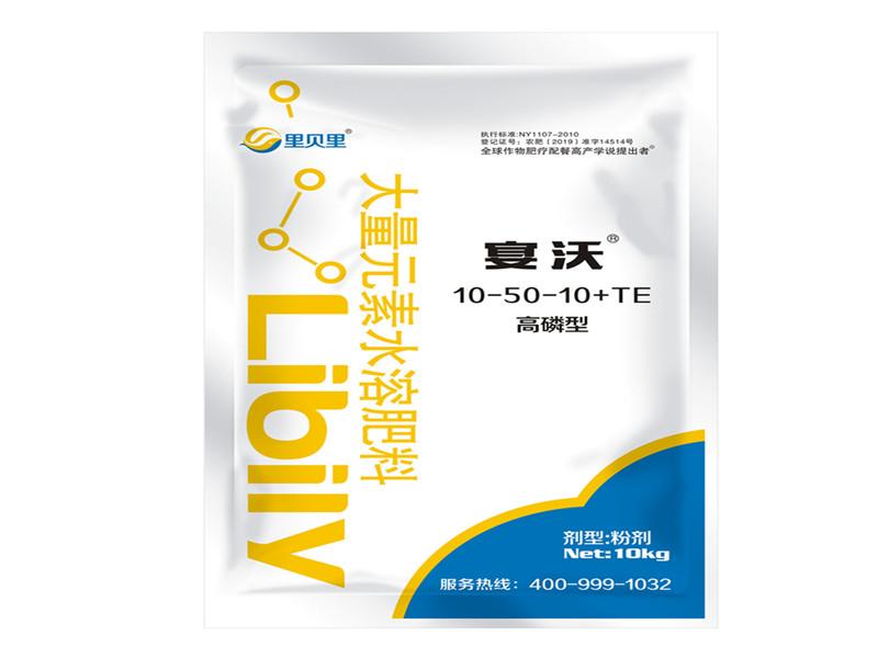 大量元素水溶肥高磷10公斤