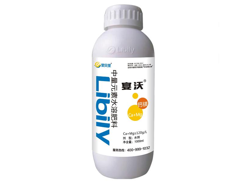 钙镁肥宴沃