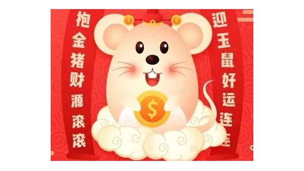 里贝里全体员工恭祝大家除夕快乐,鼠年大吉!