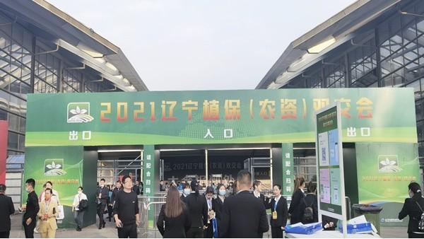 辽宁植保会,里贝里紧跟互联网发展,书写高质量答卷