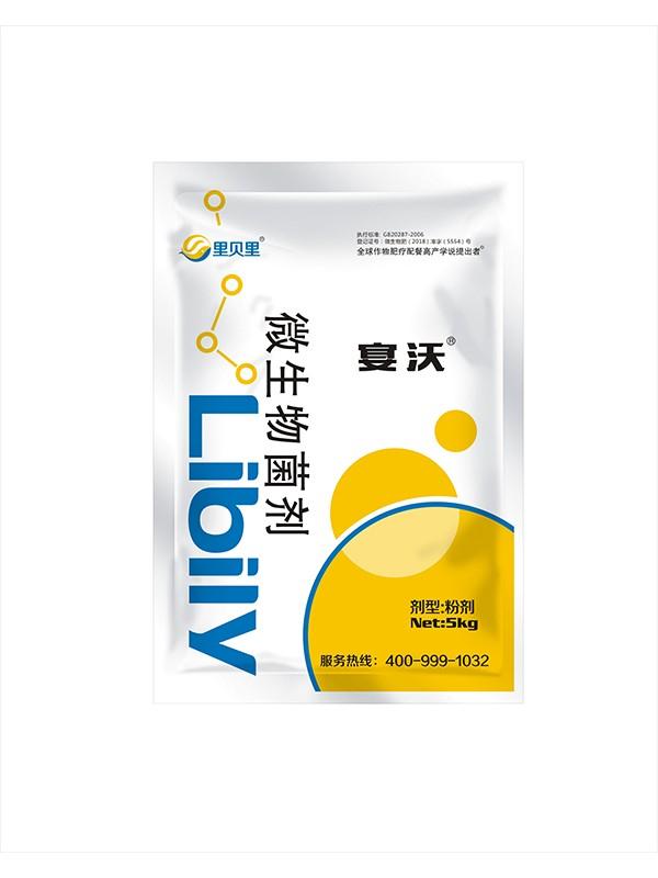 微生物菌剂-宴沃菌肥